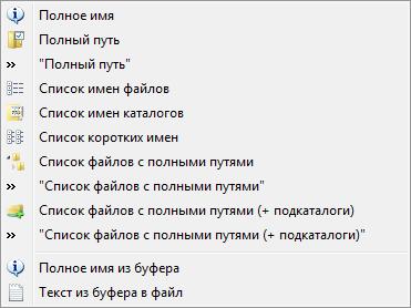 Menu_CopyToClip_Folder.png