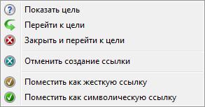 Menu_NTFS_Links_Folder.png